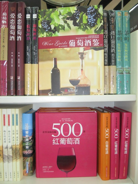 Wine books at a bookstore